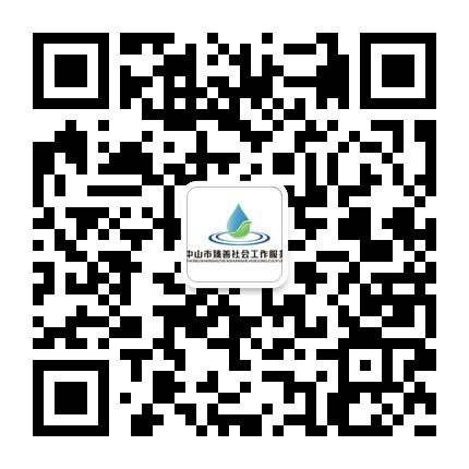 中山市臻善社会工作服务社二维码图片.jpg
