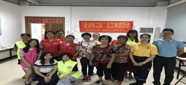 """20170812东区""""走访特工队""""义工培育活动4.jpg"""